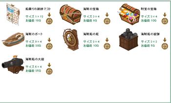 2014・04・26 家具ギルド 100 ヘルハウンド 5 ヘルスカル 海賊 20.png
