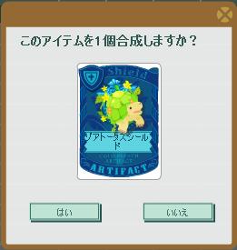 2014・04・27 ゾアトータスシールド(2).png