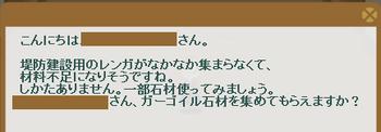 2014・04・27 ナグロフ 1 問題 ガーゴイル石材.png