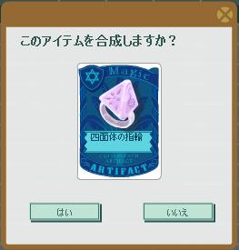 2014・04・27 四面体の指輪.png