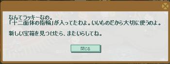 2014・04・27 楽園の宝箱 85 十二面体の指輪 3.png