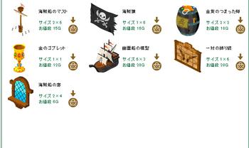 2014・05・03 家具ギルド 101 トリエント 10 ガレオンウッド 海賊2 20.png