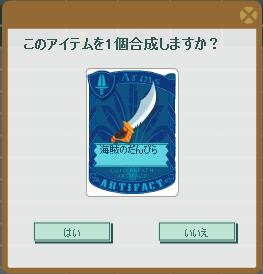 2014・05・03 海賊のだんびら.png