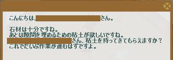 2014・05・04 ナグロフ 1 問題 粘土.png