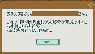 2014・05・04 ナグロフ 3 納品コメント.png