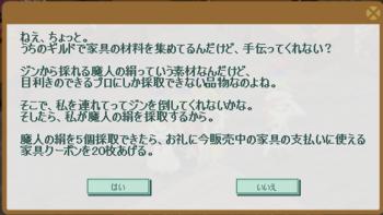 2014・05・10 家具ギルド 102 ジン 5 魔人の絹 .png