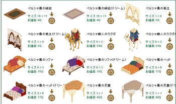 2014・05・10 家具ギルド 102 ジン 5 魔人の絹 アラビアンナイト+.png