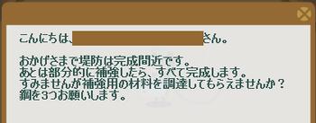 2014・05・11 ナグロフ 1 問題 鋼3.png
