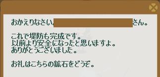 2014・05・11 ナグロフ 2 納品コメント 鋼3.png