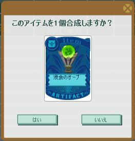 2014・05・11 ロスミオーブ② 浸食のオーブ.png