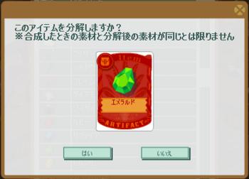 2014・05・11 分解① エメラルド.png