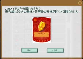 2014・05・11 分解②③ トルマリン.png