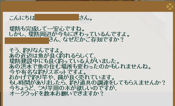 2014・05・18 ナグロフ 1 問題 オークウッド.png