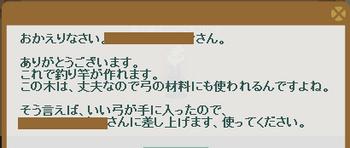 2014・05・18 ナグロフ 3 納品コメント オークウッド3.png