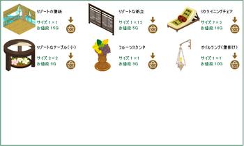 2014・05・24 家具ギルド 104 アルラウネ 10 そよ風の枝葉 リゾートⅠ 20.png