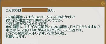 2014・05・25 ナグロフ 1 問題 トカゲの尻尾.png