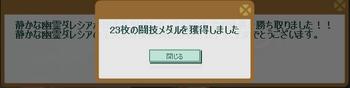 2014・05・25 第5回闘技ギルド杯 メダル55→23.png