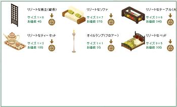 2014・05・31 家具ギルド 105 トログロダイト 10 海楼石 リゾートⅡ 20.png