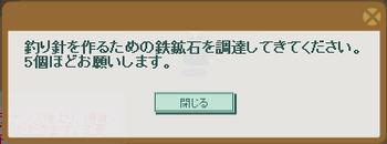 2014・06・01 ナグロフ 2 問題ヒント 鉄鉱石5個.png