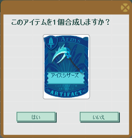 2014・06・04 冷気のハサミ.png