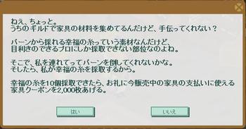 2014・06・07 家具ギルド 106 パーン 10 幸福の糸 .png