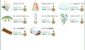 2014・06・07 家具ギルド 106 パーン 10 幸福の糸 ウエディング 20.png
