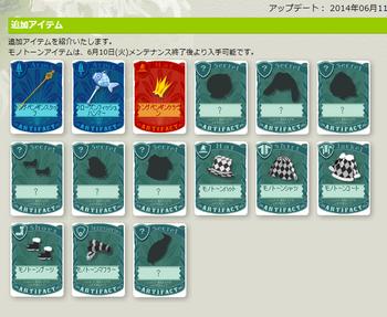 2014・06・08 花嫁イベントの新規アイテム.png