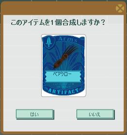 2014・06・10 ベアクロー.png