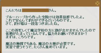 2014・06・15 ナグロフ 1 魔法の火種.png