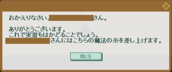 2014・06・15 ナグロフ 2 納品コメント 魔法の火種.png
