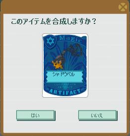 2014・06・18 シャドウベル.png