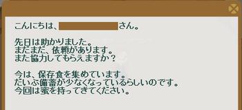 2014・06・22 ナグロフ 1 問題 蜜.png