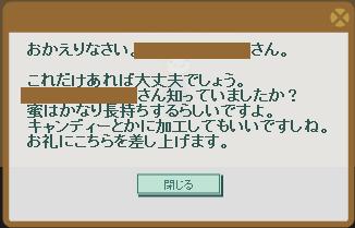 2014・06・22 ナグロフ 3 納品コメント 蜜10個.png