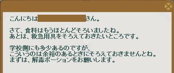 2014・06・29 ナグロフ 1 問題 解毒ポーション.png
