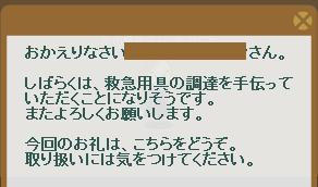 2014・06・29 ナグロフ 3 納品コメント 解毒ポーション3個.png