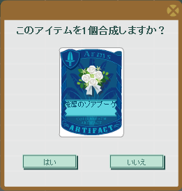 2014・07・02 純潔のゾアブーケ.png