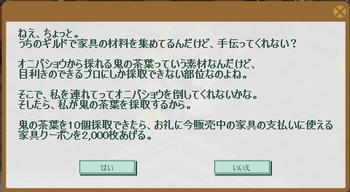 2014・07・05 家具ギルド 109 オニバショウ 鬼の茶葉 10.png