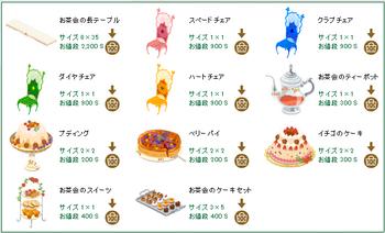 2014・07・05 家具ギルド 109 オニバショウ 鬼の茶葉 10 アリスのお茶会 20.png