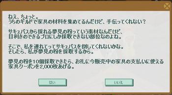 2014・07・12 家具ギルド 110 サキュバス 夢見の粉 10 .png