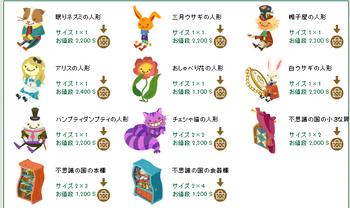 2014・07・12 家具ギルド 110 サキュバス 夢見の粉 10 アリスの人形 20.png