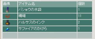 2014・07・13 かけら サファイア 12 アヴァロン職員室(13).png