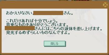2014・07・13 ナグロフ 2 納品コメント 聖水3個.png