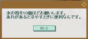2014・07・20 ナグロフ 2 問題ヒント 氷の粉10個.png