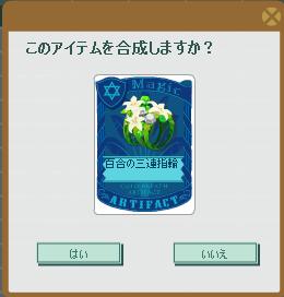 2014・07・25 百合の三連指輪 .png
