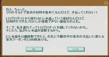 2014・07・26 家具ギルド 112 トログロダイト 10 ヒレ水晶.png