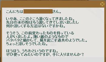 2014・07・27 ナグロフ 1 問題 うちわ.png