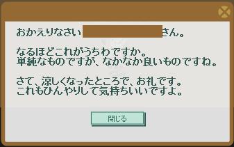 2014・07・27 ナグロフ 2 納品コメント うちわ.png