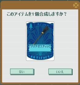 2014・07・28 ゾアメテオスティック.png