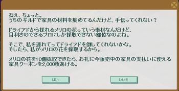 2014・08・02 家具ギルド 113 ドライアド 10 メリロの花 .png