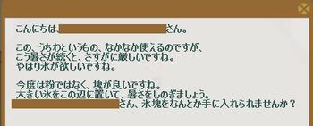 2014・08・03 ナグロフ 1 問題 氷塊.png